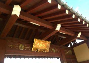 超圓寺 門(外観2)